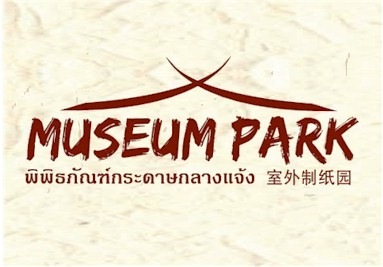 Eco Friendly Museum Park and Eco Tourism